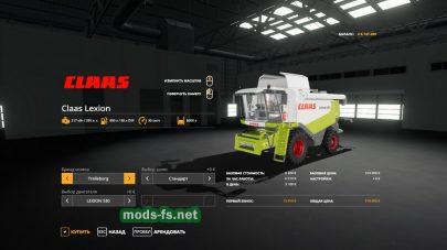 ClaasLexion530-540 для Farming Simulator 2019