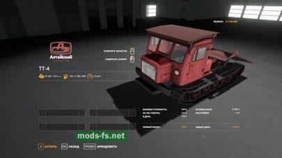 ТТ-4 для FS 19