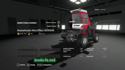 Niva Effect Breeze для Farming Simulator 2019