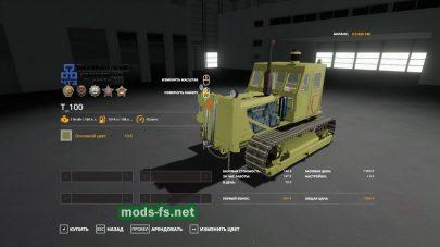 T-100 Raupe для Farming Simulator 2019