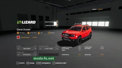 DaciaDusterдля игры Farming Simulator 2019