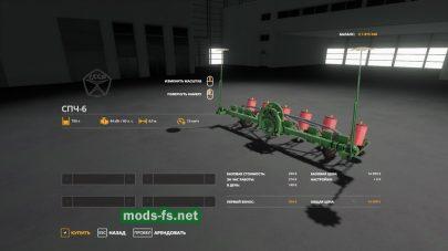 HRC-6 для Farming Simulator 2019