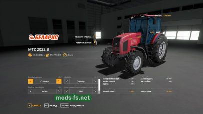 Мод трактора МТЗ-2022В