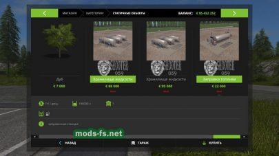 Хранилища жидкости для Farming Simulator 2017