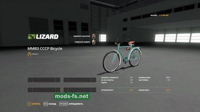 Daru(Bicycle) для Farming Simulator 2019