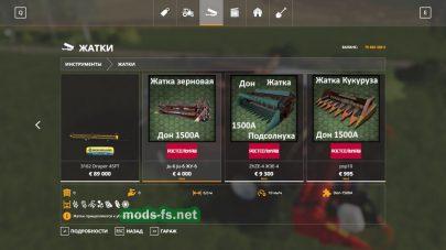 Дон-1500A для Farming Simulator 2019