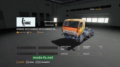 КамАЗ 5410Stalker
