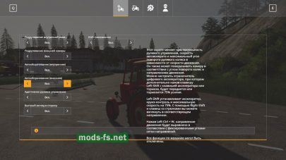 Vehicle Control Addon для FS 2019