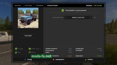 Мод на грузовик ГАЗ