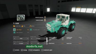 htz t-150k mod FS 19
