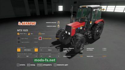 Мод трактора МТЗ-1025