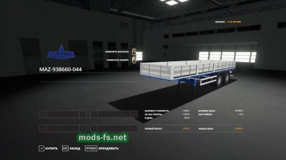 TrailerMAZ-938660-044 для Farming Simulator 2019
