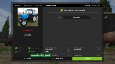 Трактор МТЗ-892 в игре FS 17