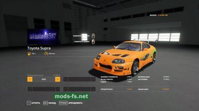 Модификация для CarsPack