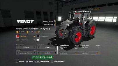 Мод трактора FendtVario1046