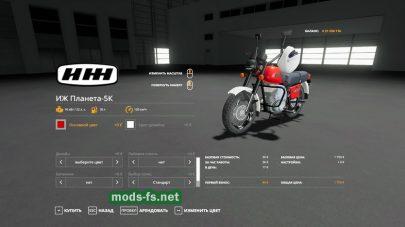 Мод мотоцикла ИЖ Планета