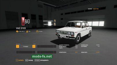 Жигули ВАЗ-2103