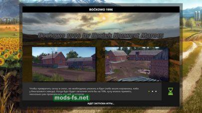 «Bockowo1996» v1.1 для Farming Simulator 2017