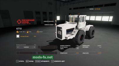 Кировец К-710 для игры Farming Simulator 2019
