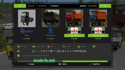 Скриншот мода МАЗ 5516V