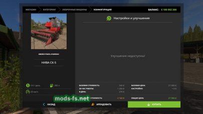 Ростсельмаш Нива СК-5