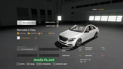 Мод на Mercedes S63