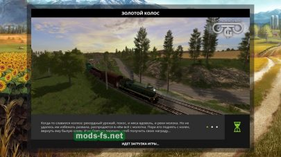 GoldenEarv1.7 для Farming Simulator 2017