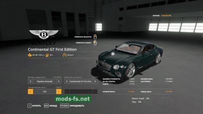 BentleyGT для FS 2019