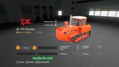 ДТ-175С mod