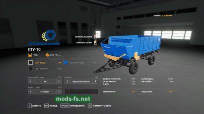 КТУ-10 для FS 2019