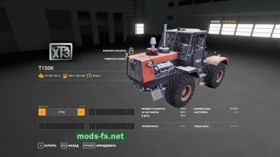 Мод на трактор htz t-150k