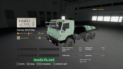 КамАЗ 4310 для FS 2019