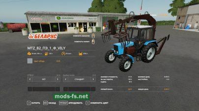 MTZ 82 PE 1F Forklift для Farming Simulator 2019