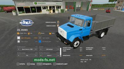 Мод грузовика ЗИЛ-45065
