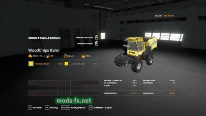 Woodchips Baler для Farming Simulator 2019