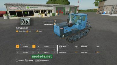 ХТЗ Т-150 05-09 для Farming Simulator 2019