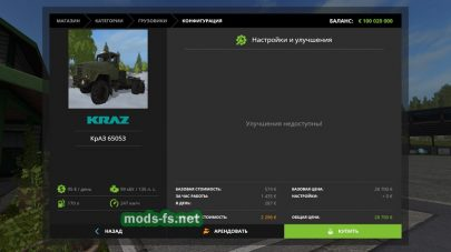 КрАЗ 260Т для FS 2019