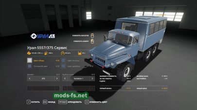ural-5557 mod FS 2019