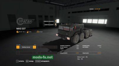 MAZ 537 Hurricane для Farming Simulator 2019