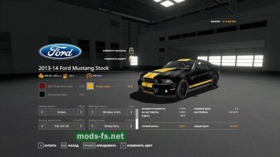 Mustang S197 FS 2019