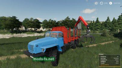 Мод на Ural Autoload