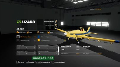 AT-602 для Farming Simulator 2019