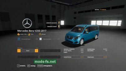 Мод на Mercedes Benz V250