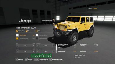 Мод на Jeep Wrangler 2020