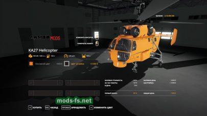 KA 27 Helicopter FS 2019