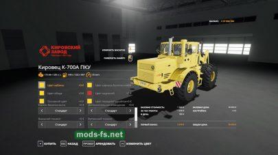 Кировец К-700А ПКУ для Farming Simulator 2019