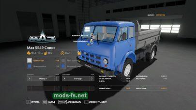 Мод грузовика МАЗ-5549