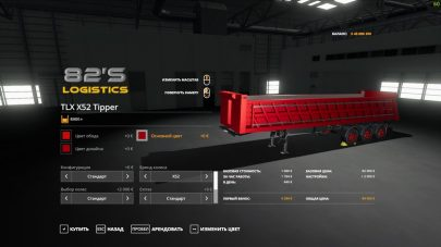 TLX X52 Tipper для Farming Simulator 2019
