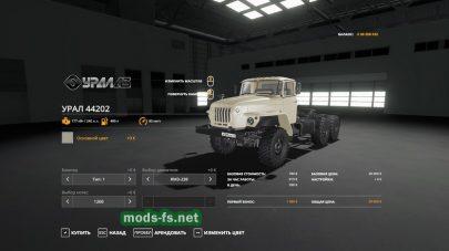 Урал-44202