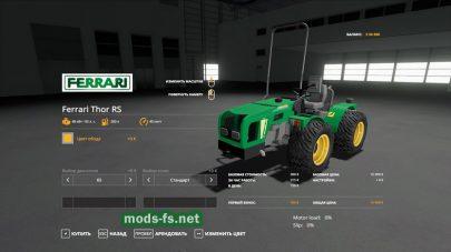 Ferrari Thor 75 для Farming Simulator 2019